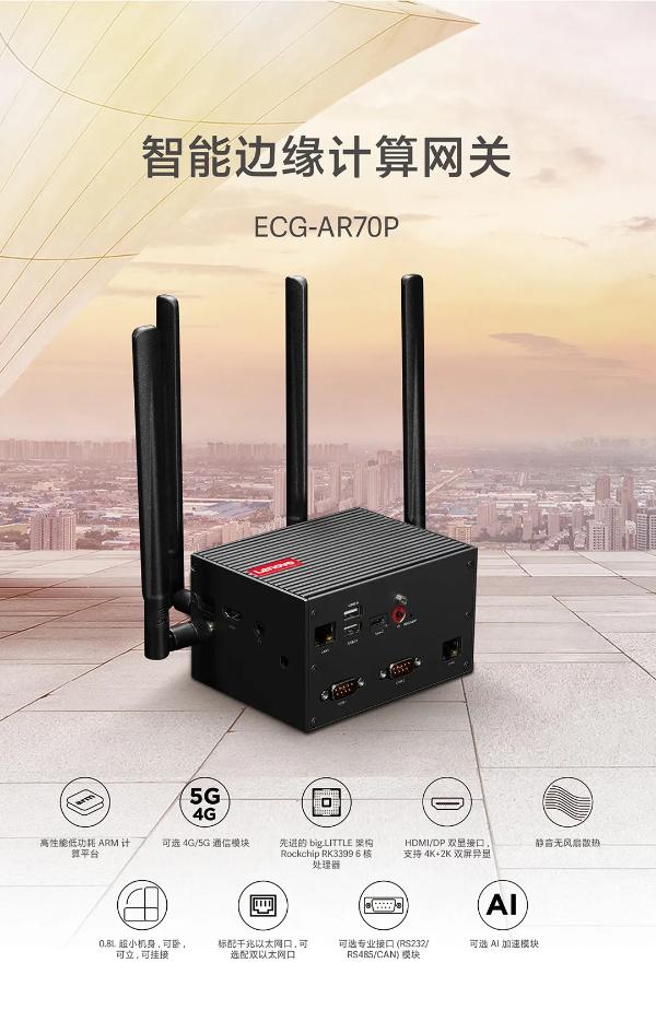 业界标杆!联想ECG边缘网关获年度中国智能制造优秀推荐产品