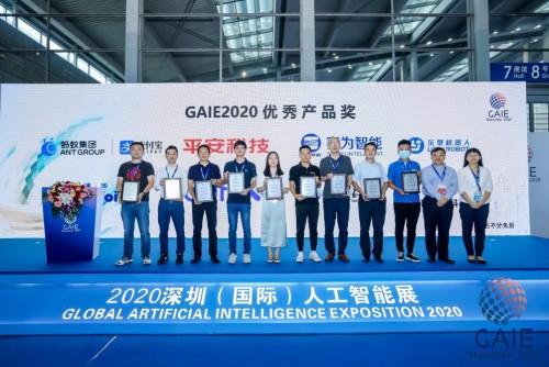 第二届深圳(国际)人工智能展将于5月20日盛大开幕!