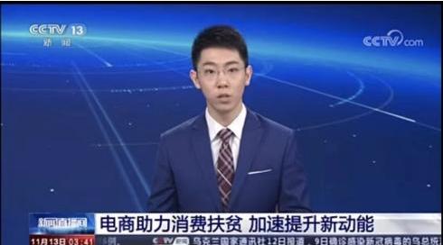 """央视新闻播报顺联动力双十一""""直播+助农""""成效显著"""