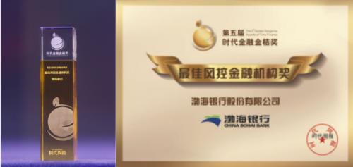 """荣膺金桔奖""""最佳风控金融机构奖""""称号 渤海银行构筑""""敏捷 主动 全面""""风控管理""""护城河"""""""