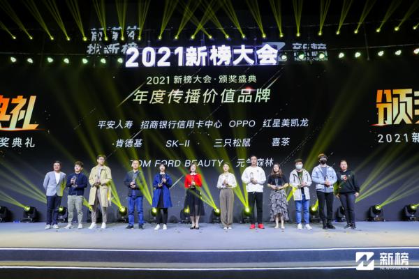 OPPO荣获2021新榜大会年度传播价值品牌