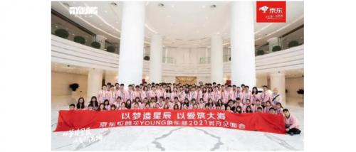 搭建大学生内容实践平台 京东校园今年将培育200名花YOUNG达人