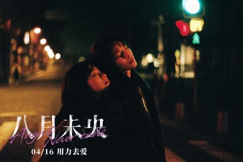 遇见世界上的另一个我 电影《八月未央》曝蜜友曲《另一半的自己》MV