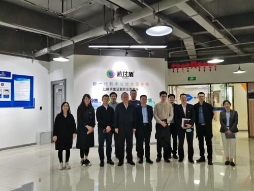 党建工作数字化转型,助力数字经济发展 ——江苏省先锋党建研究院到访通付盾
