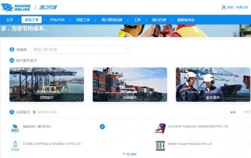海运在线解船东燃眉之急 互联网+船舶代理助轮船顺利离境新加坡