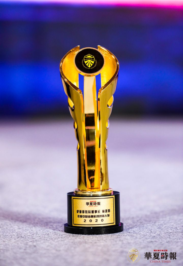 """第十四届金蝉奖揭晓,萨摩耶数科林建明获""""2020年度中国金融科技创新人物""""奖"""