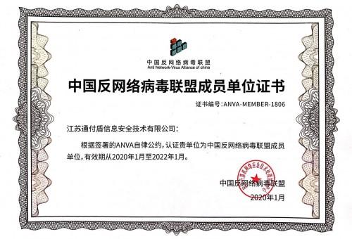 通付盾荣获2020年中国反网络病毒联盟杰出工作单位称号