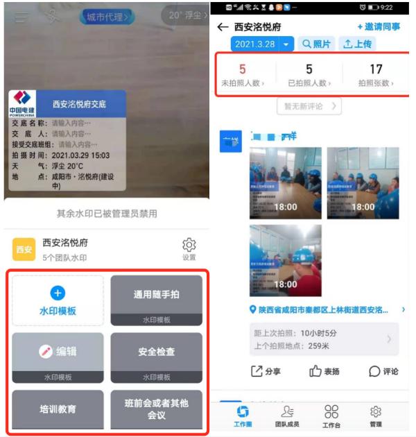 """今日水印相机,助推""""中国电建水电三局—西安洺悦府项目""""加强日常安全管理"""