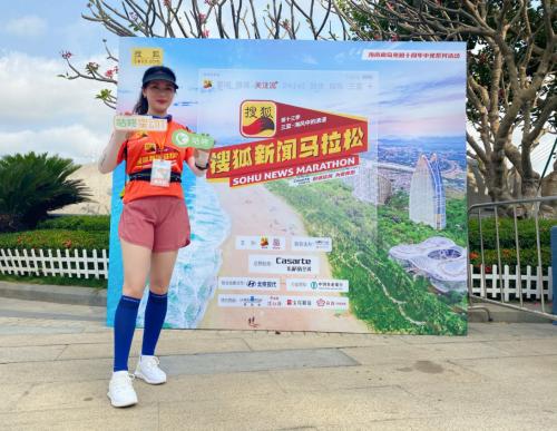 咕咚x搜狐新闻马拉松2021三亚群星跑·乘风破浪线上赛踏浪开跑
