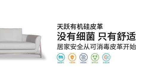 天跃积极打造环保有机硅皮革,推行低碳绿色新生活