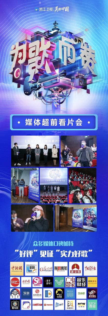 《为歌而赞》3月11日举办媒体看片会,各大媒体齐为节目打call!