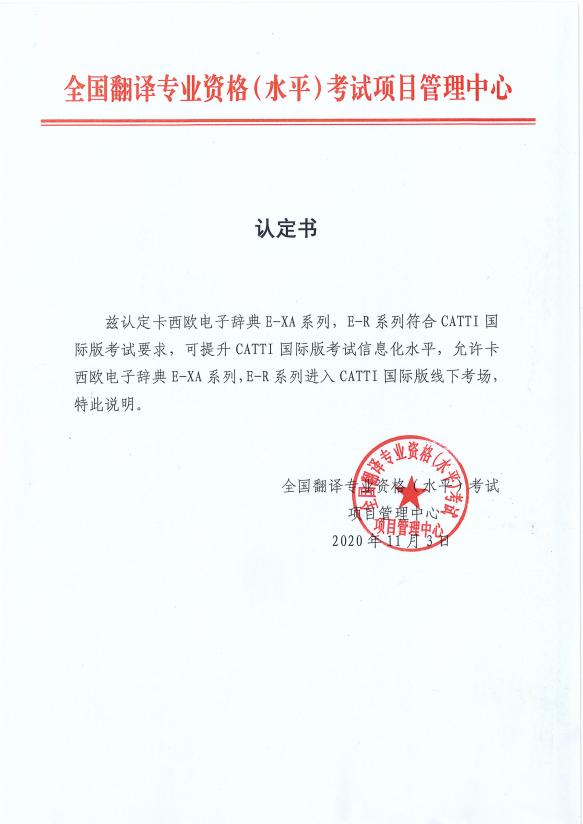 官方公告!2021年上半年 CATTI国际版注册渠道即将开通!