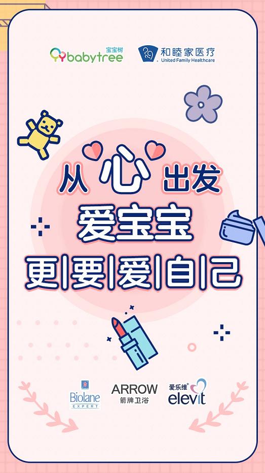 """""""箭""""康女神节,箭牌卫浴X宝宝树为新手妈妈打Call"""