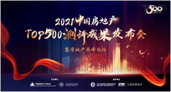 """金厨柜连续9年获得""""中国房地产开发企业500强首选品牌""""称号!"""