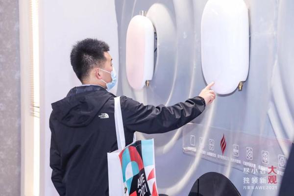 AWE2021疫情后首次开展 万家乐发布最小体积热水器