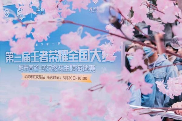 """第三届王者荣耀全国大赛:武汉樱花主题""""最美""""海选赛点圆满落幕"""