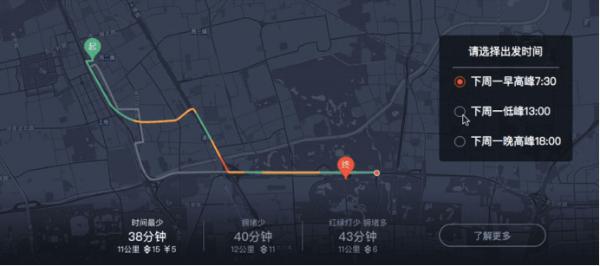 百度地图网约车解决方案4.0支持未来出行规划 接送机路线、耗时可提前查看
