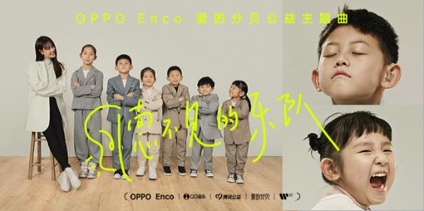 """让爱有声,OPPO Enco再次携手爱的分贝打破听障儿童""""无声世界"""""""