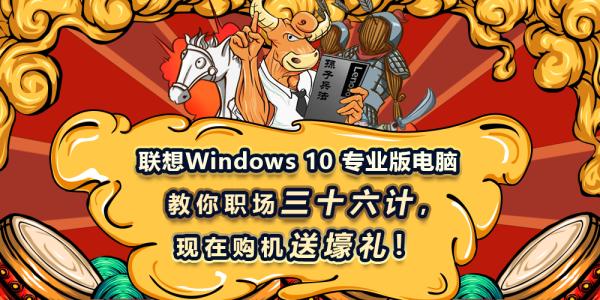 联想Windows 10 专业版电脑,教你职场三十六计,现在购机送壕礼!