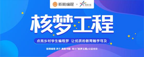 """核桃编程与美丽中国推出""""核梦工程"""" 聚焦偏远地区年轻人"""