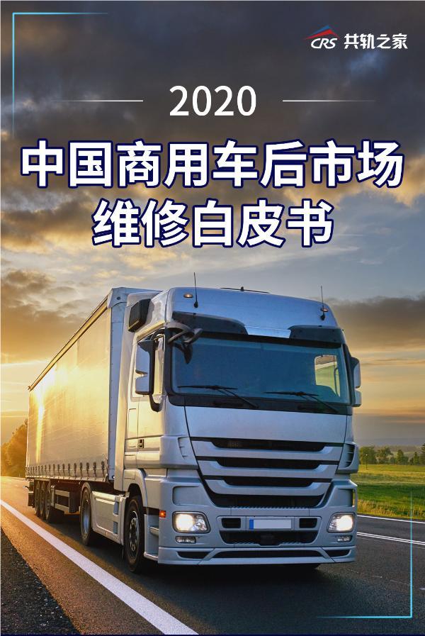 2020年中国商用车售后维修行业白皮书