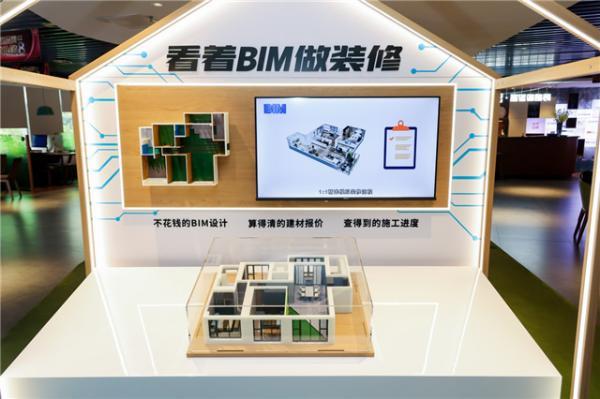 尚品送上门黑色技术以BIM技术为装饰破脉 推动家庭和企业的数字化转型