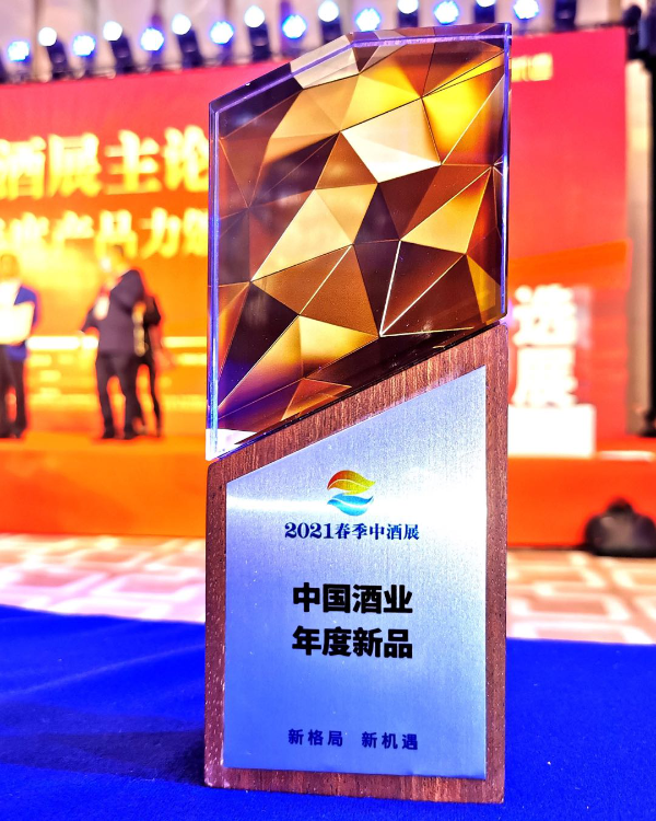 大山包亮相中国葡萄酒展 以34000票获得中国葡萄酒行业年度新产品