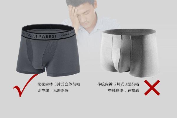 小内裤也有大讲究,懂这些才能选对!