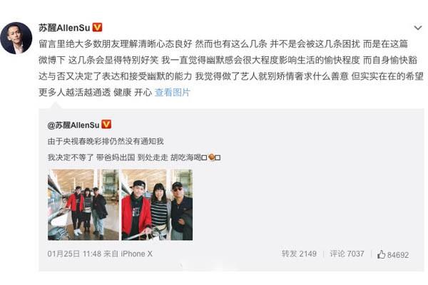 """越活越自由的苏醒在京东直播:3.8""""她的节""""为女神送出大牌好物!"""