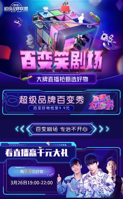 京东超级品牌联盟上演跨界大秀 百变玩法催化品牌爆发力