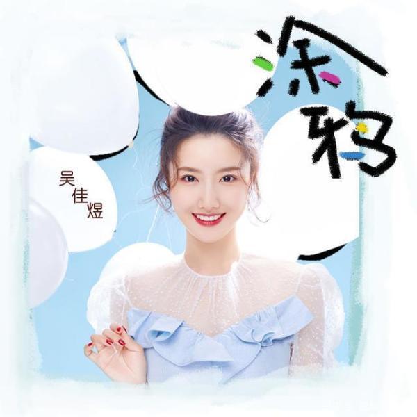华星酷娱吴佳煜:在不断努力和闪光中,遇见更好的自己