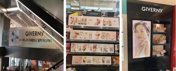 韩国美妆品牌姿泊兰伊(GIVERNY)入驻天猫国际