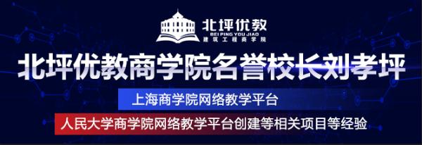 北坪优教商学院强强联合刘孝坪打造建筑工程专业精英人才的摇篮