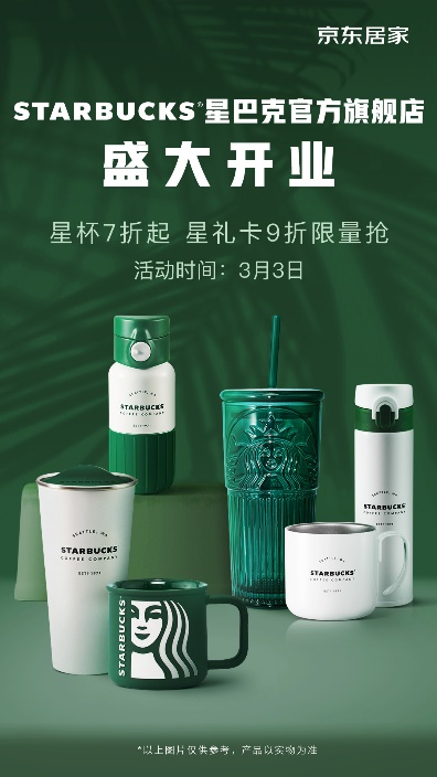 JD.COM欢迎星巴克官方旗舰店进入春季新花杯系列同步销售