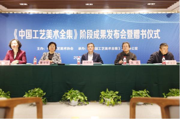 《中国工艺美术全集》成果发布会暨赠书仪式在京举行