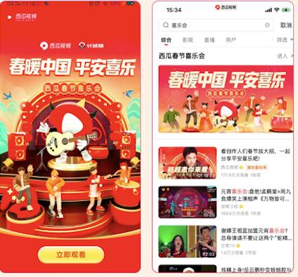 """曝光超16亿 长城炮创西瓜视频春节档最佳""""票房"""""""