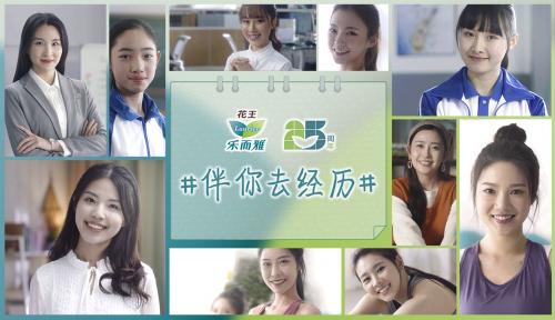 """25年贴心相伴 花王乐而雅""""伴你去经历""""活动传递关爱与健康"""