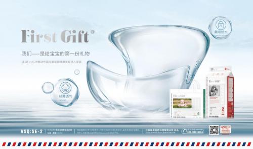 FirstGift母婴品牌解决了中国家庭儿童健康成长发展的困惑