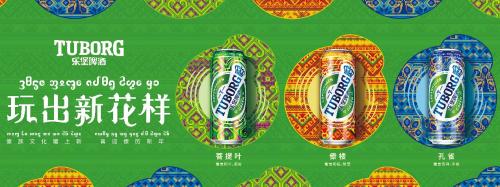 乐宝啤酒傣族文化可以新!用戴的传统美学定制戴的潮流文化!