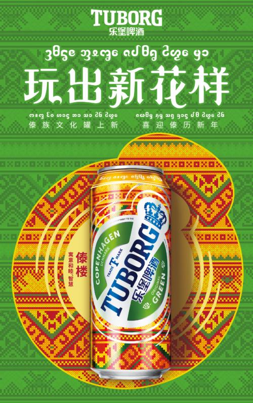 乐堡啤酒傣族文化罐上新!用傣族传统美学自定义傣族的潮流文化!