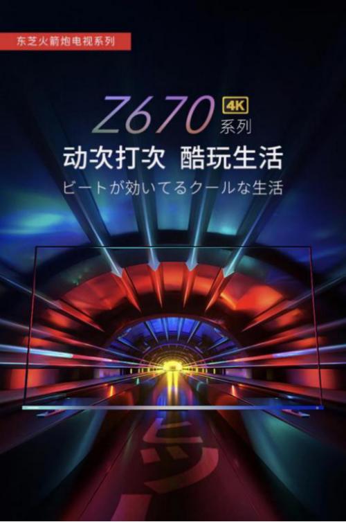 为了提高画质和音质 东芝火箭电视Z670KF重新定义了电视音频