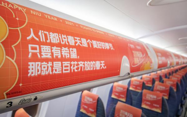 """华夏航空联动15大品牌再启""""飞往春天的航班"""""""