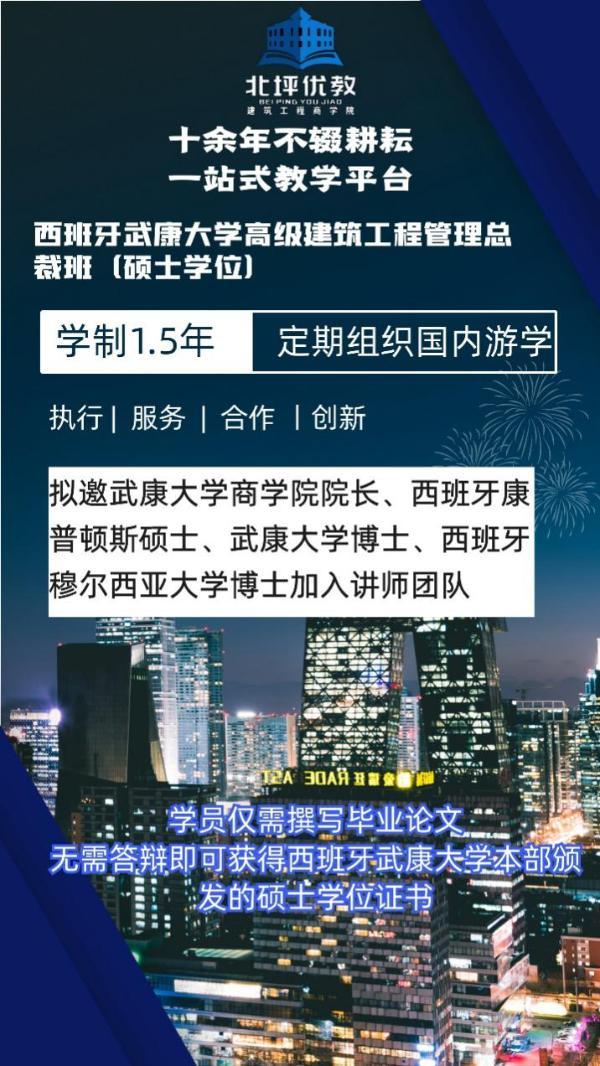 """武康大学、北平油教商学院创办""""高级建筑工程校长班"""""""