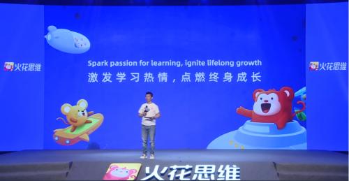 火花思维上线三周年更新企业使命:激发学习热情、点燃终身成长