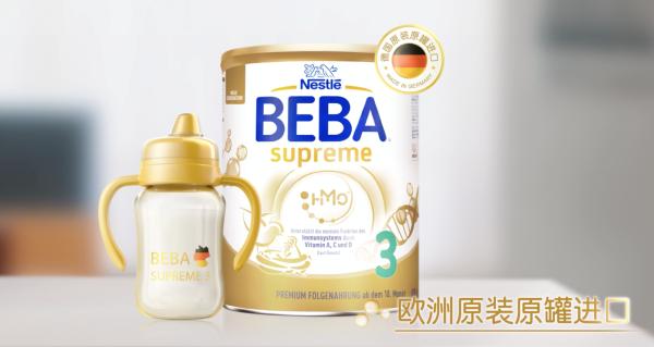 德系之巅,天生领先,走进德国最受宠德国进口奶粉——BEBA至尊