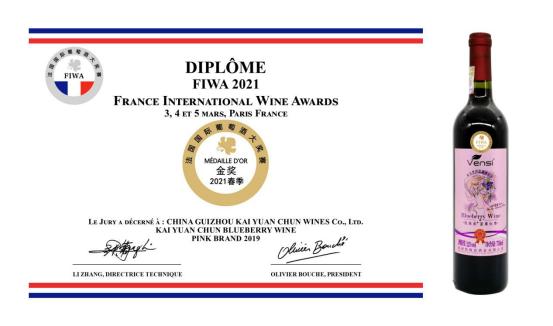 开元春季蓝莓红酒(粉标)荣获2021年春季法国国际葡萄酒大奖赛金奖