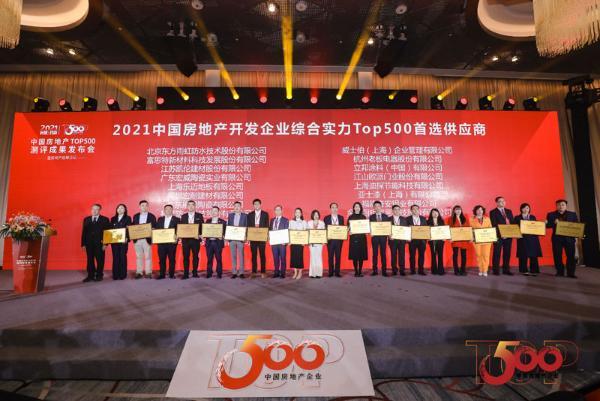 """三叔第十次获得""""中国房地产500强首选供应商品牌"""" 共获得16个奖项"""