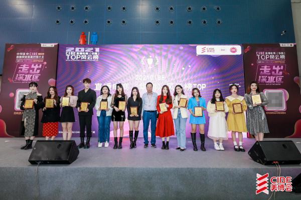 2021CIBE中国美业直播创业大会暨直播电商风云榜颁奖盛典隆重举行