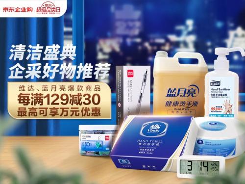 开工季企业清洁物资采购忙 京东企业购推出超品日助力企业物资采购