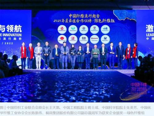 桐昆·中国纤维流行趋势2021/2022发布在沪荣耀起航